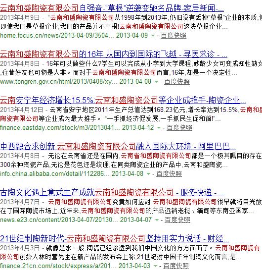 云南和盛陶瓷有限公司负面信息公关成功案例